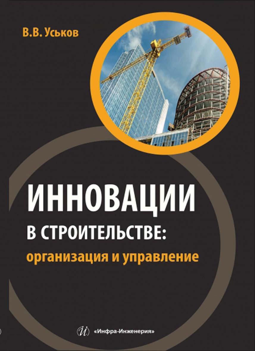 В. В. Уськов Инновации в строительстве: организация и управление уськов в инновации в строительстве организация и управление