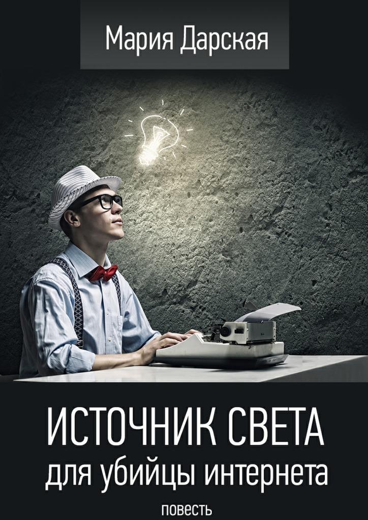 Мария Дарская Источник света для убийцы интернета. Повесть источник света для авто lld 10w