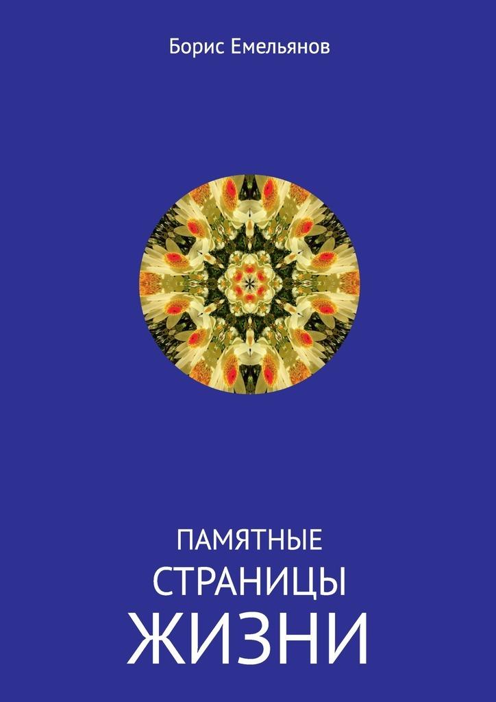 Борис Михайлович Емельянов Памятные страницы жизни