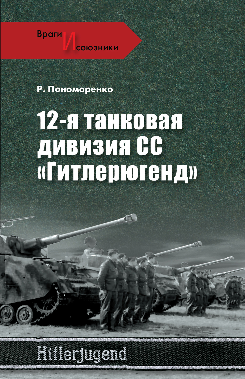 Роман Пономаренко 12-я танковая дивизия СС «Гитлерюгенд» цена 2017