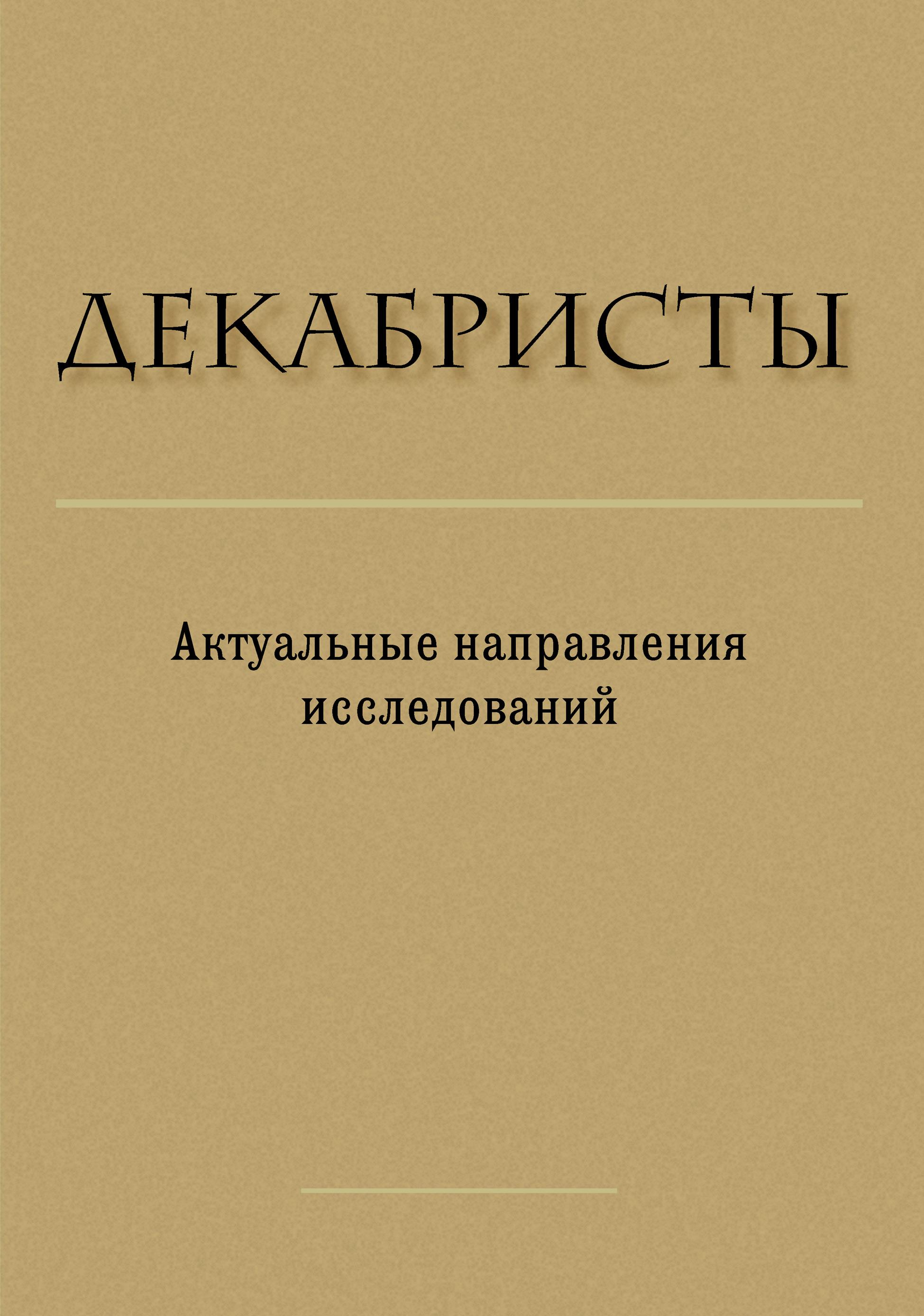 Сборник статей Декабристы. Актуальные направления исследований экскурсия по петропавловской крепости