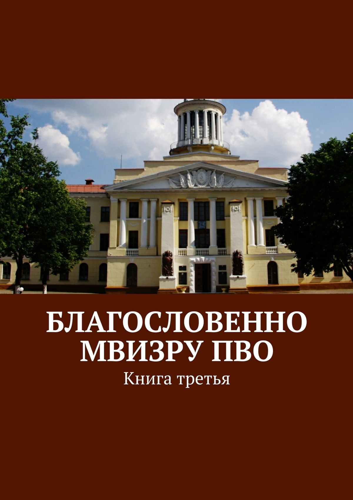 Коллектив авторов Благословенно МВИЗРУПВО. Книга третья