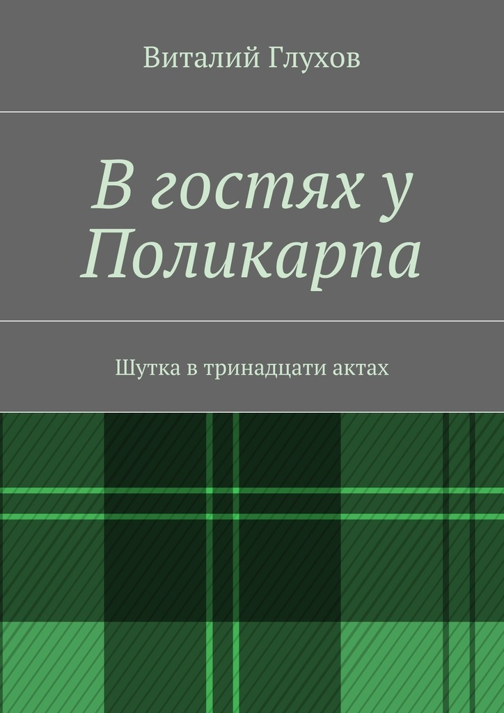Виталий Иванович Глухов В гостях у Поликарпа. Шутка в тринадцати актах