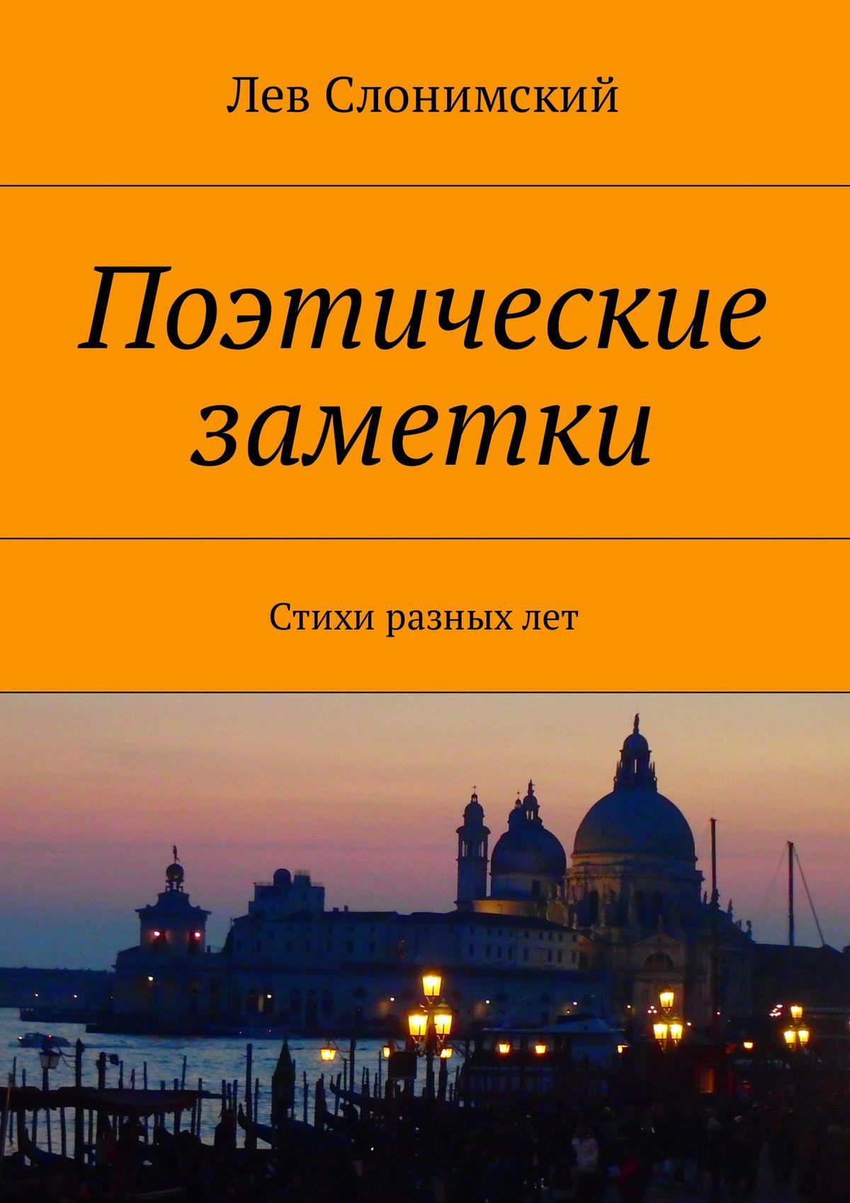 Лев Слонимский Поэтические заметки. Стихи разныхлет бражников а стихи разных лет