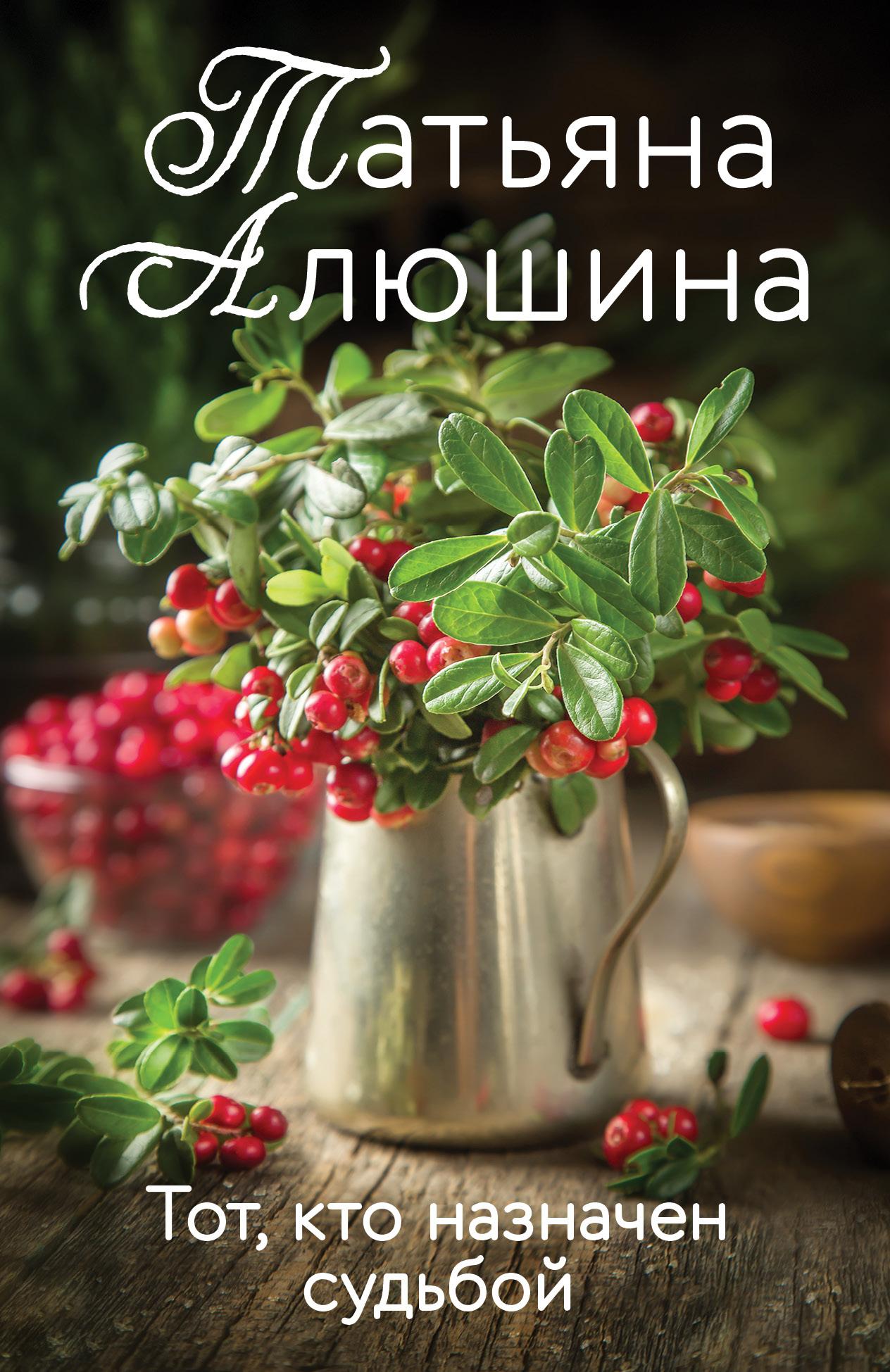 Татьяна Алюшина Тот, кто назначен судьбой алюшина т тот кто назначен судьбой