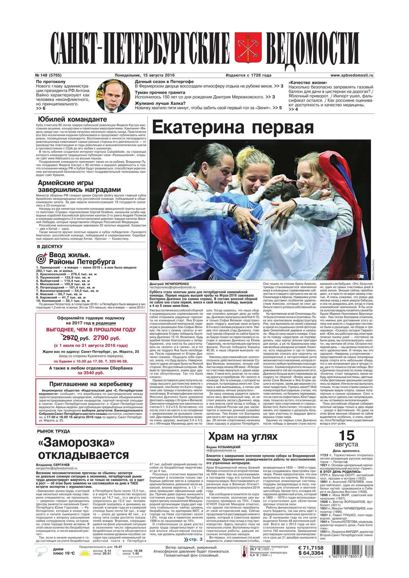 Редакция газеты Санкт-Петербургские ведомости 148-2016