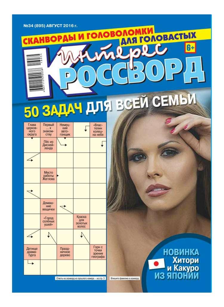 Интерес-Кроссворд 34-2016
