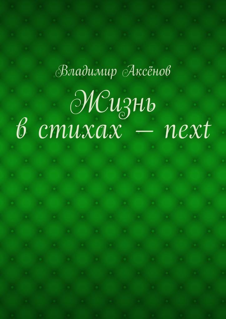 цена Владимир Михайлович Аксёнов Жизнь встихах–next онлайн в 2017 году