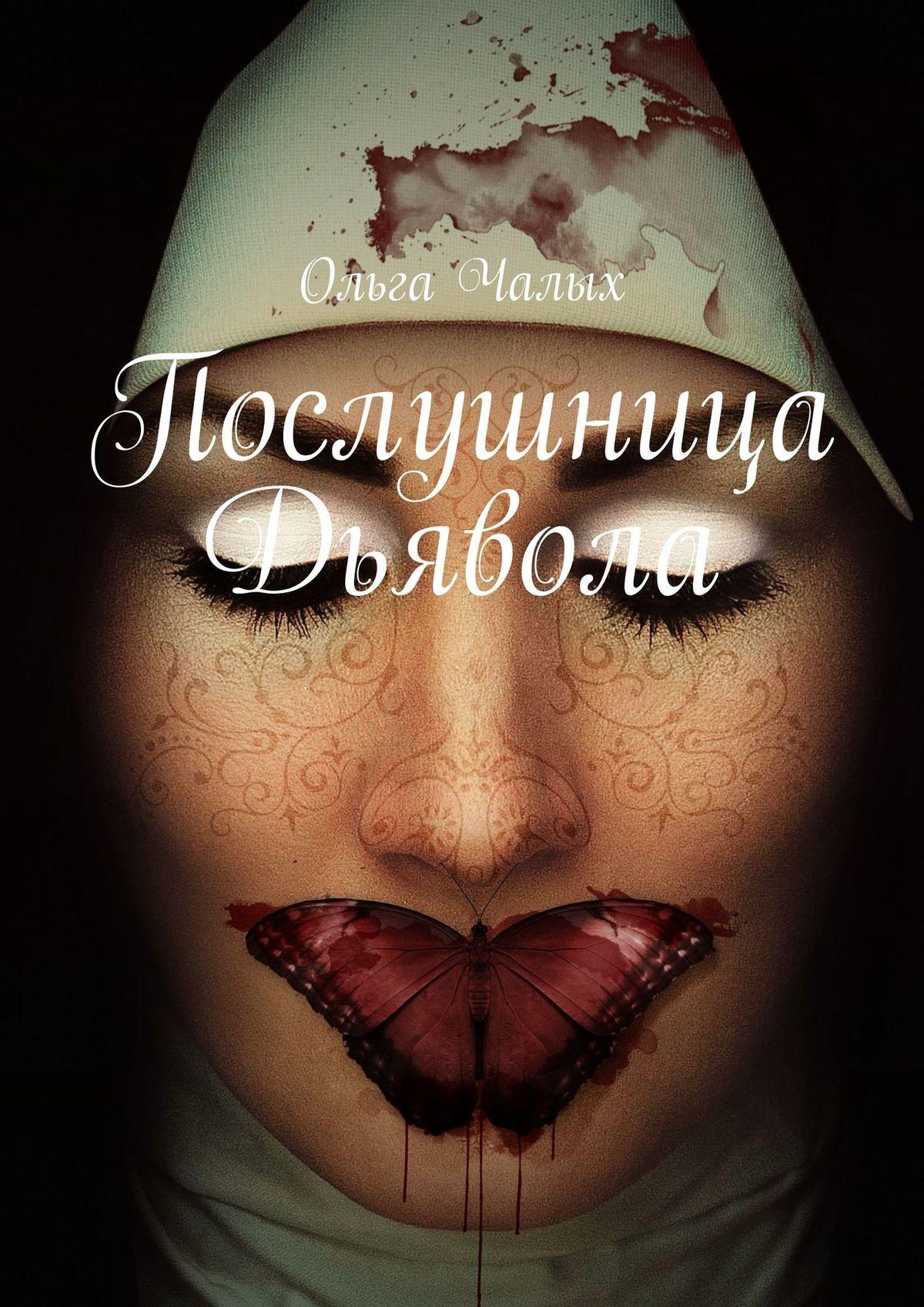 Ольга Чалых Послушница Дьявола бивер дж дверь дьявола как послушание богу может защитить вас от рабства греха