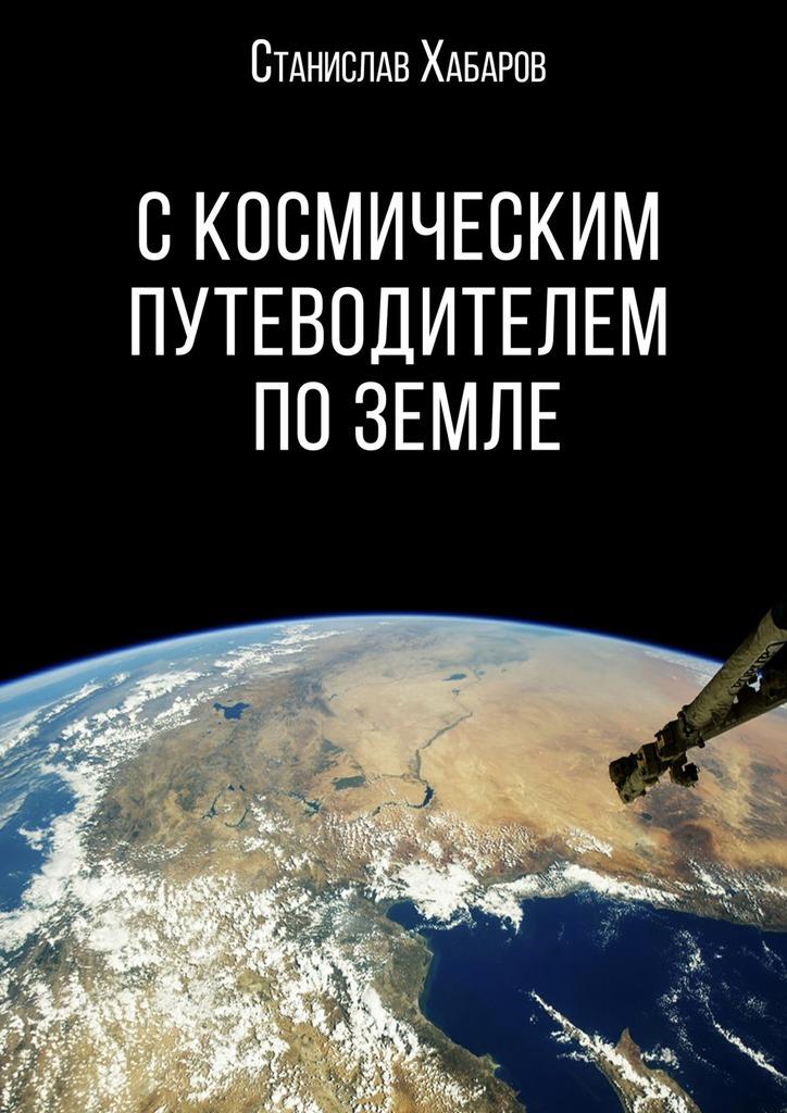 Станислав Хабаров С космическим путеводителем по Земле станислав хабаров юрьев день
