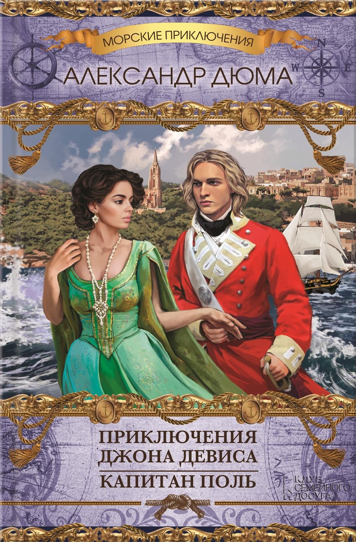 Приключения Джона Девиса. Капитан Поль (сборник)