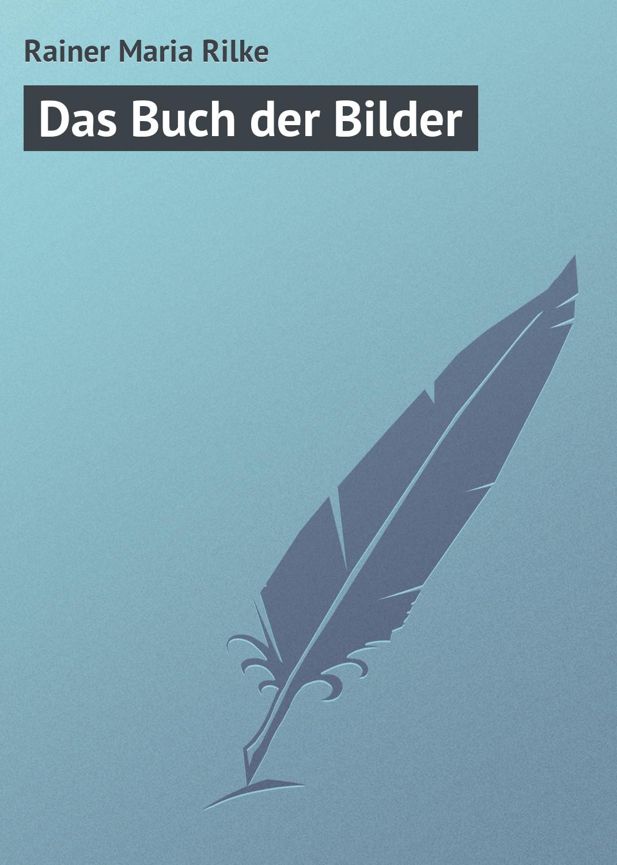 Райнер Мария Рильке Das Buch der Bilder