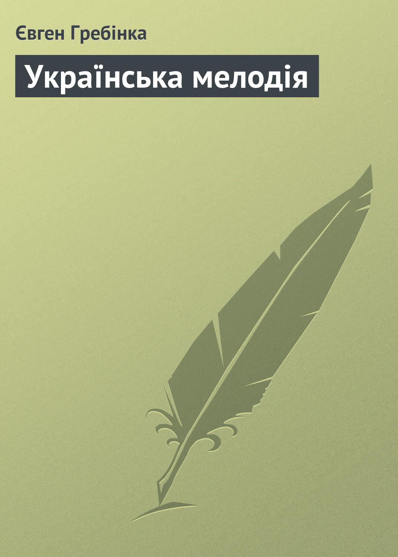 Євген Гребінка Українська мелодія