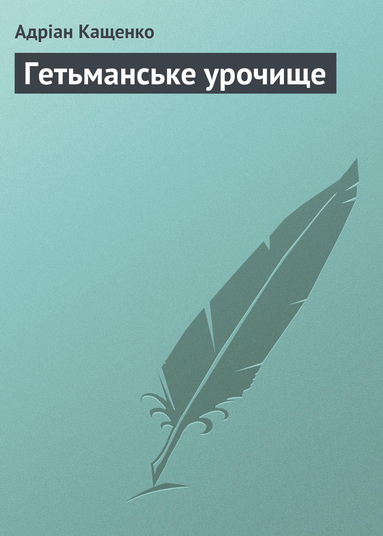 Адріан Кащенко Гетьманське урочище