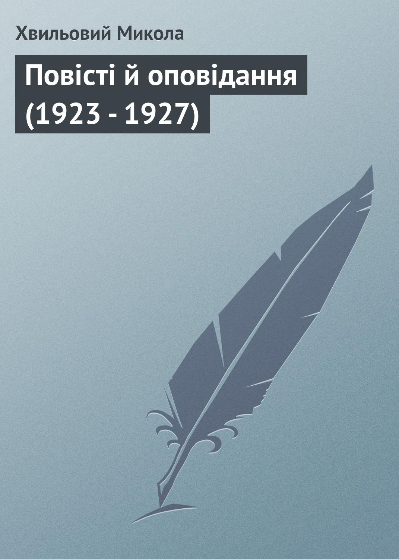 Хвильовий Микола Повісті й оповідання (1923 - 1927) микола хвильовий наречений