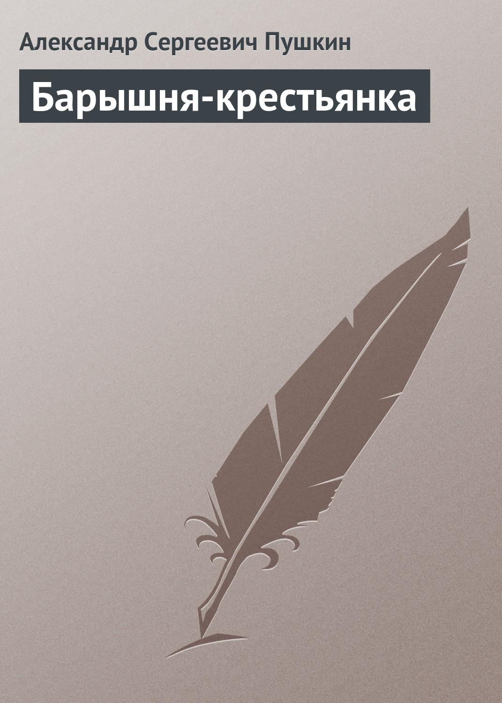 Александр Пушкин Барышня-крестьянка