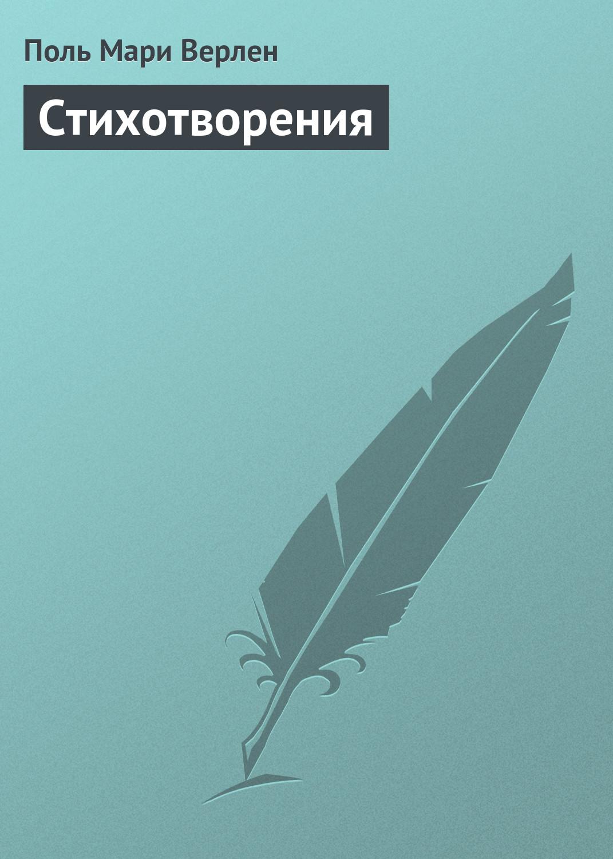 Поль Мари Верлен Стихотворения верлен поль поль верлен page 3