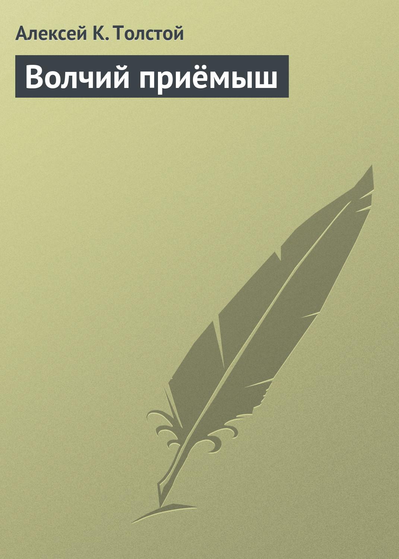 цена Алексей Толстой Волчий приёмыш онлайн в 2017 году