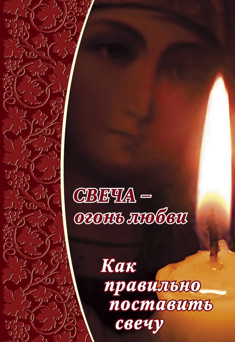 Отсутствует Свеча – огонь любви. Как правильно поставить свечу? уминский а зубова е сост свеча огонь любви как правильно поставить свечу