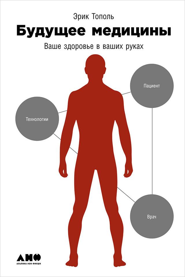 Эрик Тополь Будущее медицины: Ваше здоровье в ваших руках