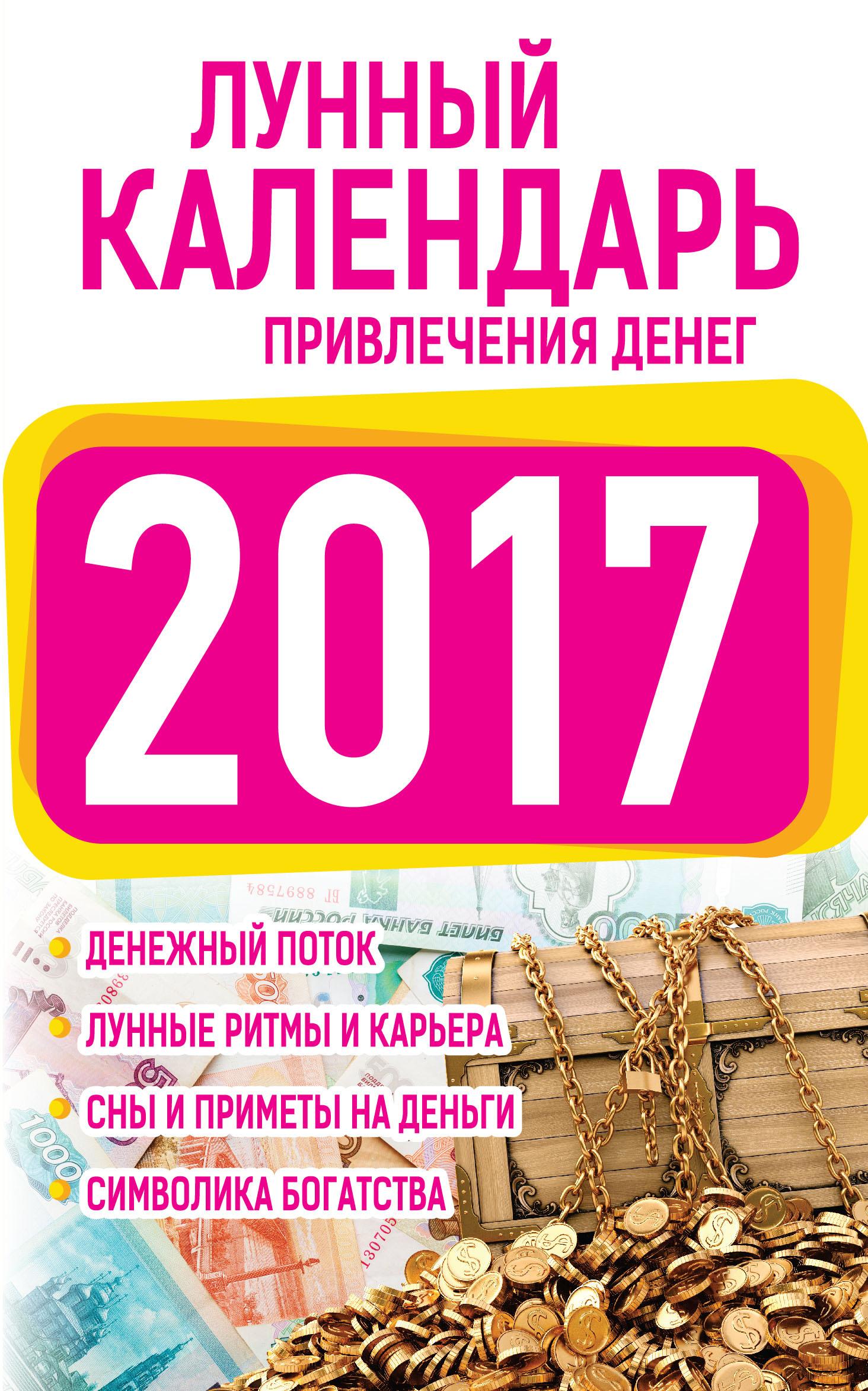 Нина Виноградова Подробный лунный календарь привлечения денег 2017 нина виноградова лунный календарь богатства и успеха на 2016 год