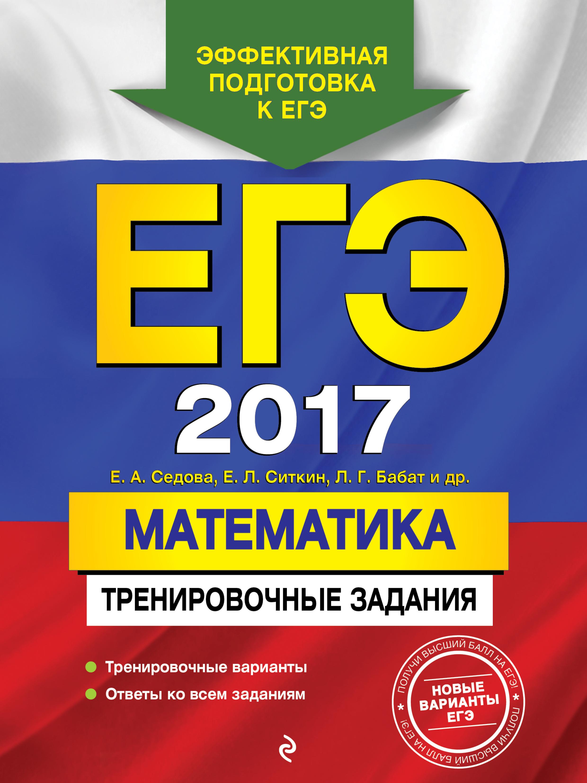 Е. А. Седова ЕГЭ 2017. Математика. Тренировочные задания е а седова егэ 2017 математика тренировочные задания