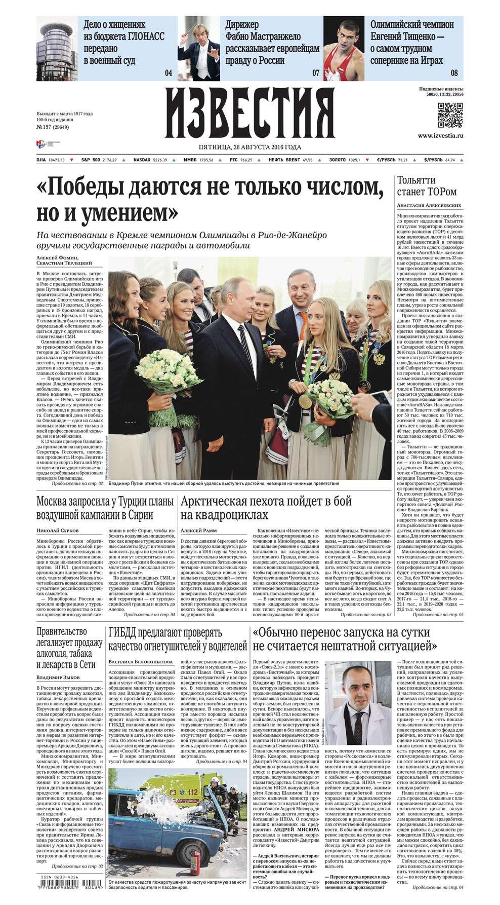 Редакция газеты Известия Известия 157-2016