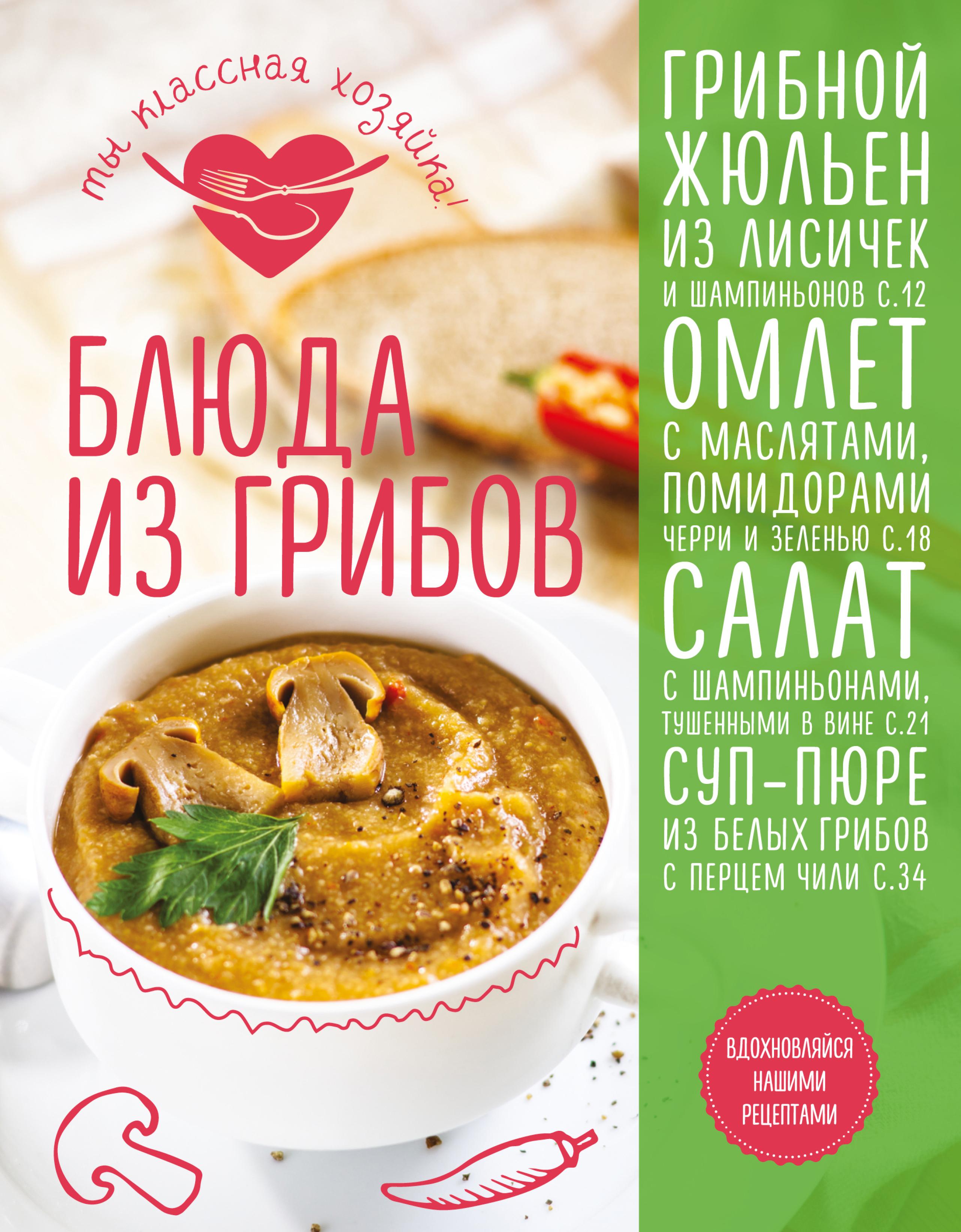 Яна Юрышева Блюда из грибов