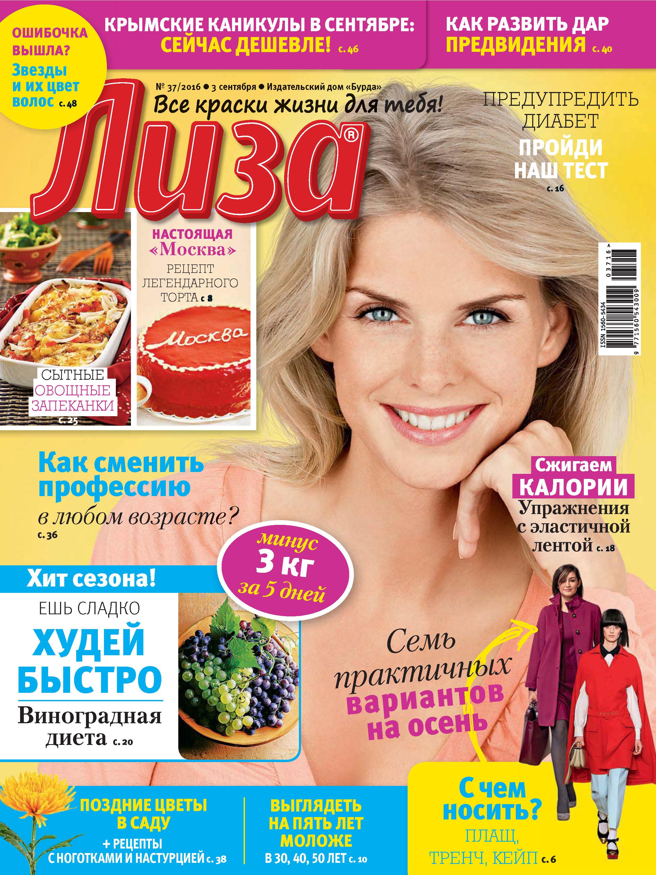 ИД «Бурда» Журнал «Лиза» №37/2016