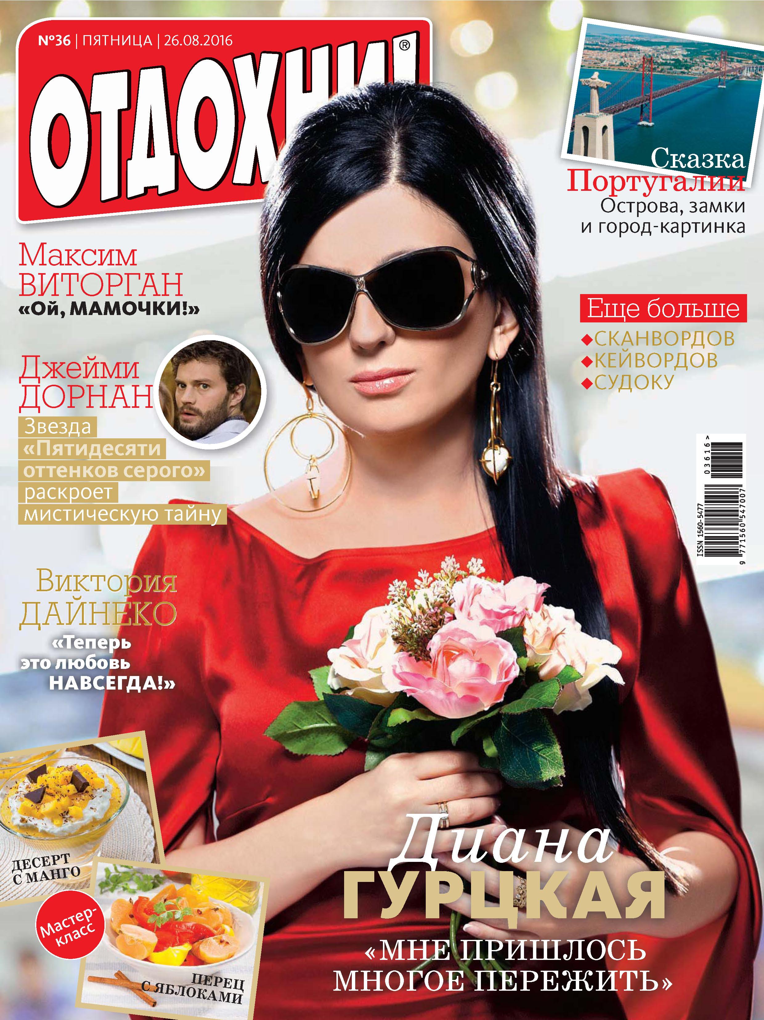 ИД «Бурда» Журнал «Отдохни!» №36/2016 ид бурда журнал отдохни 07 2016