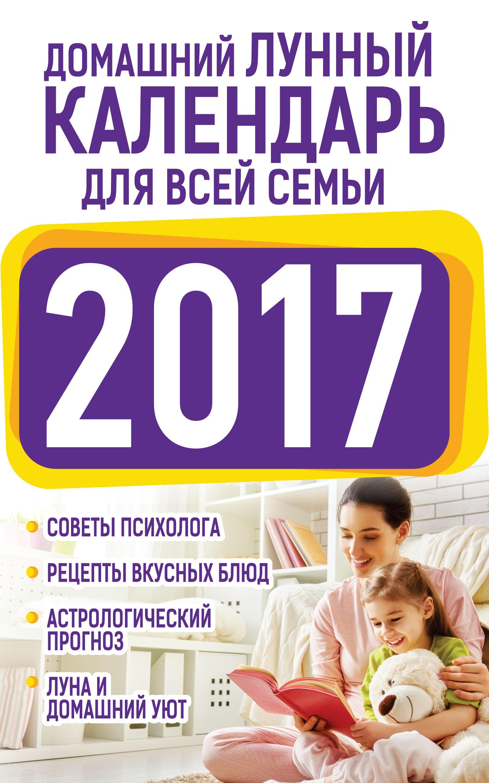 Нина Виноградова Домашний лунный календарь для всей семьи 2017 нина виноградова лунный календарь богатства и успеха на 2016 год