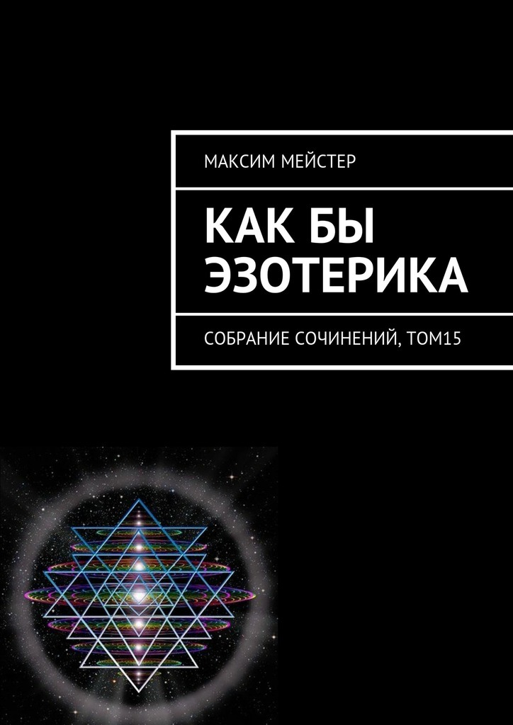 Максим Мейстер Какбы эзотерика. Собрание сочинений, том 15 максим мейстер две любви