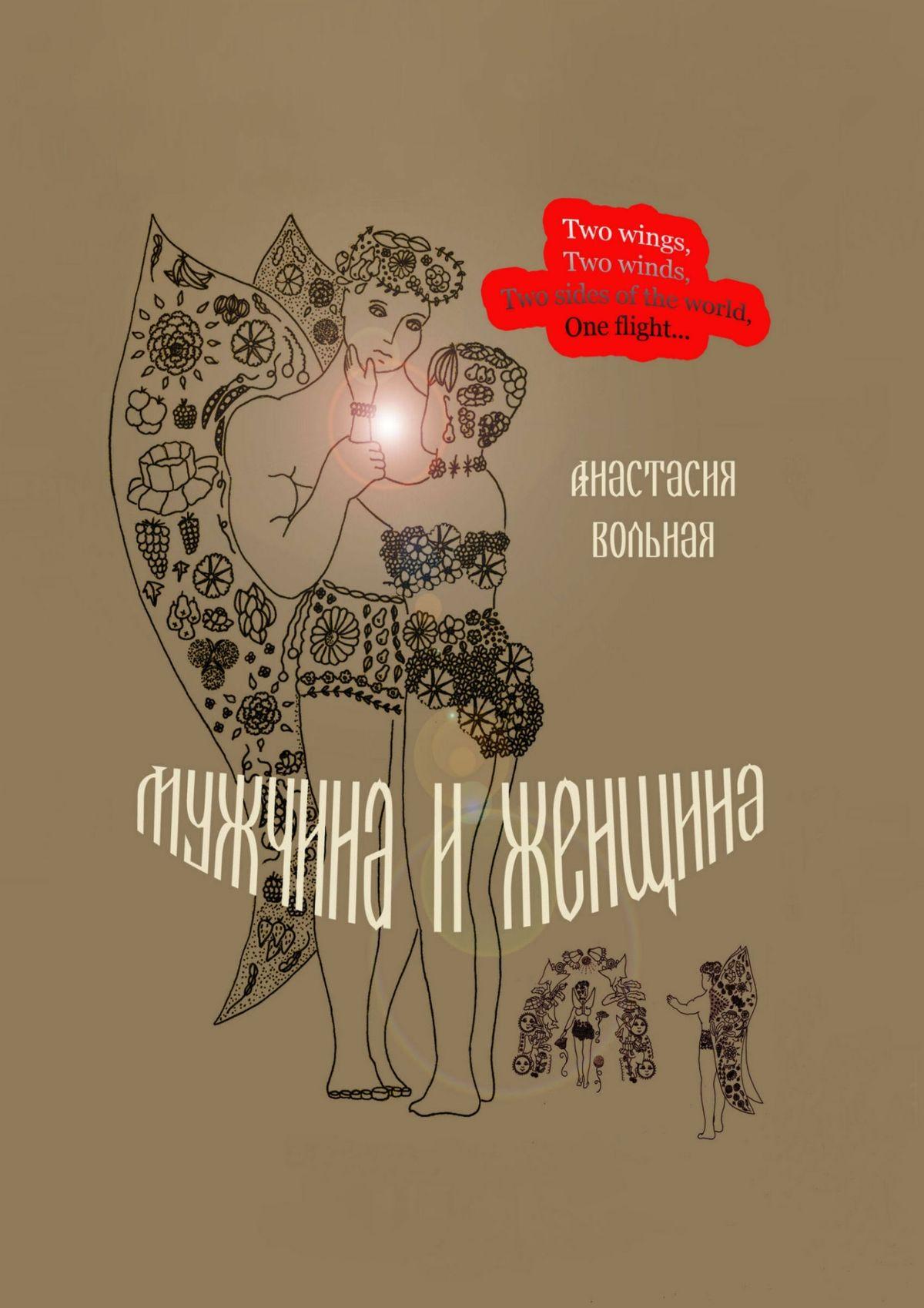 Анастасия Вольная Мужчина и женщина. Поэтический сборник анастасия вольная в поисках земного и небесного сборник