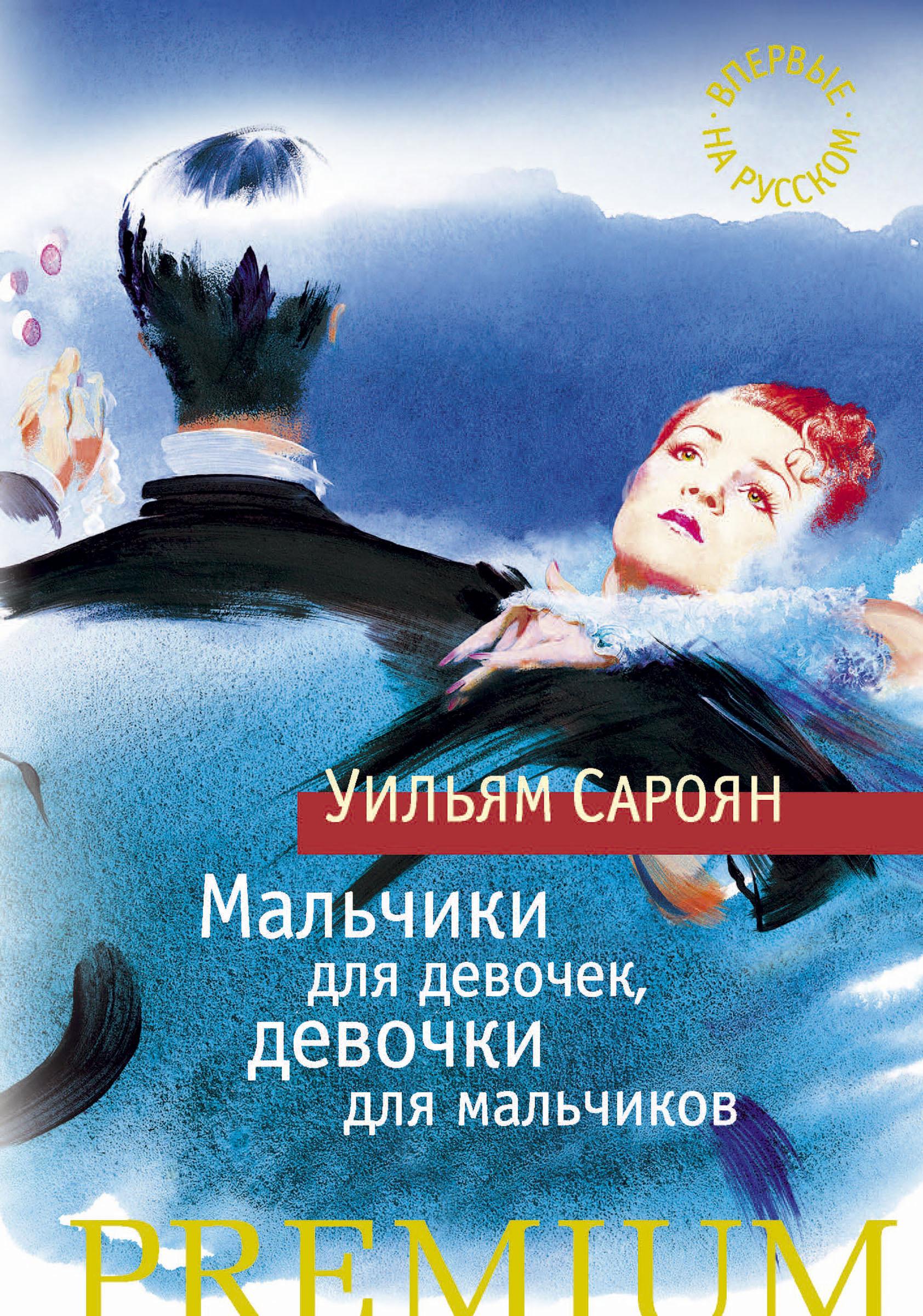 Уильям Сароян Мальчики для девочек, девочки для мальчиков уильям сароян отважный юноша на летящей трапеции