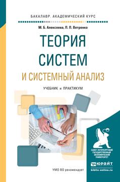 Марина Борисовна Алексеева Теория систем и системный анализ. Учебник и практикум для академического бакалавриата