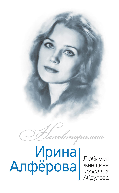irina alferova lyubimaya zhenshchina krasavtsa abdulova