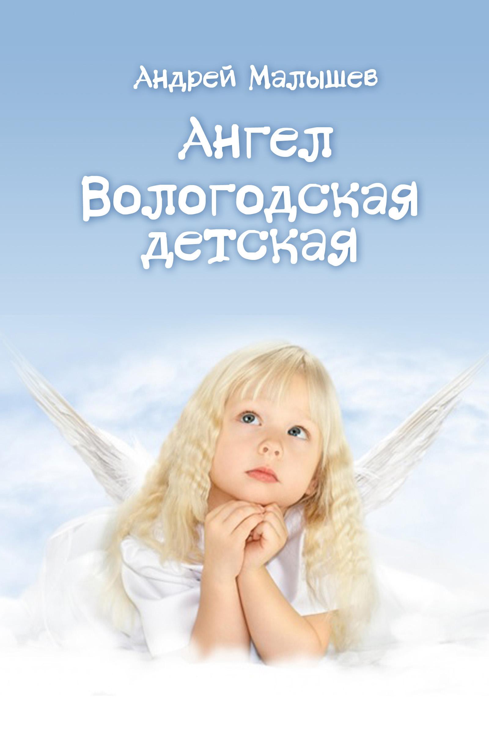 Андрей Малышев Ангел. Вологодская детская (сборник) андрей бычков четвертый ангел апокастасиса