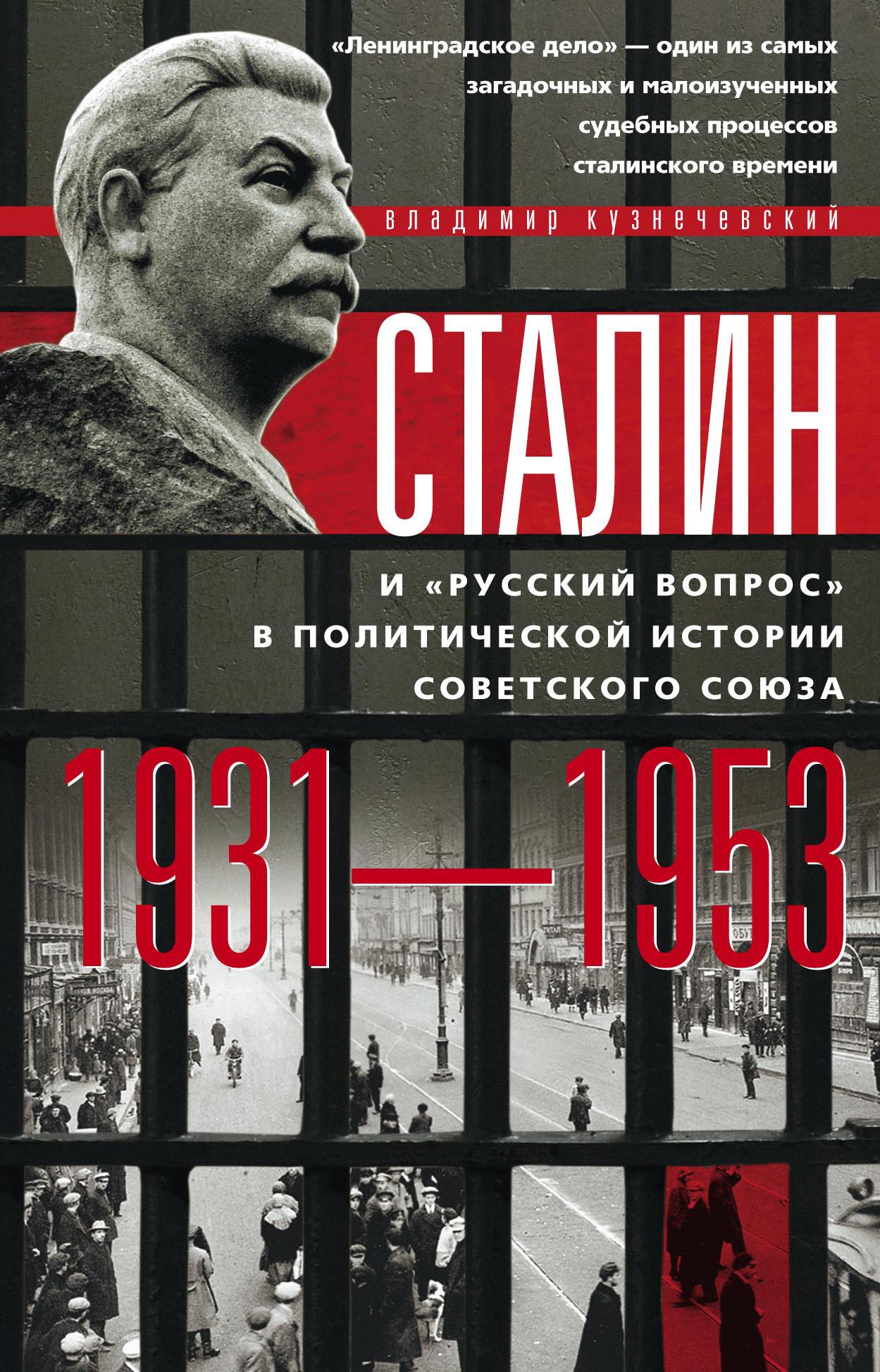 Владимир Кузнечевский Сталин и «русский вопрос» в политической истории Советского Союза. 1931–1953 гг. цены онлайн