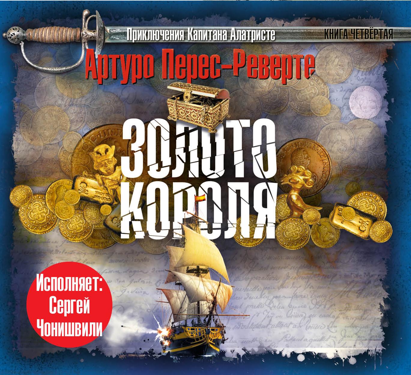 цена на Артуро Перес-Реверте Золото короля