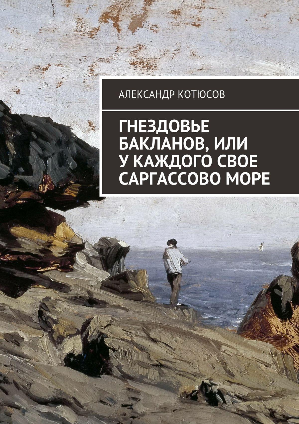 Александр Котюсов Гнездовье бакланов, или У каждого свое Саргассово море сусло в вильнюсе