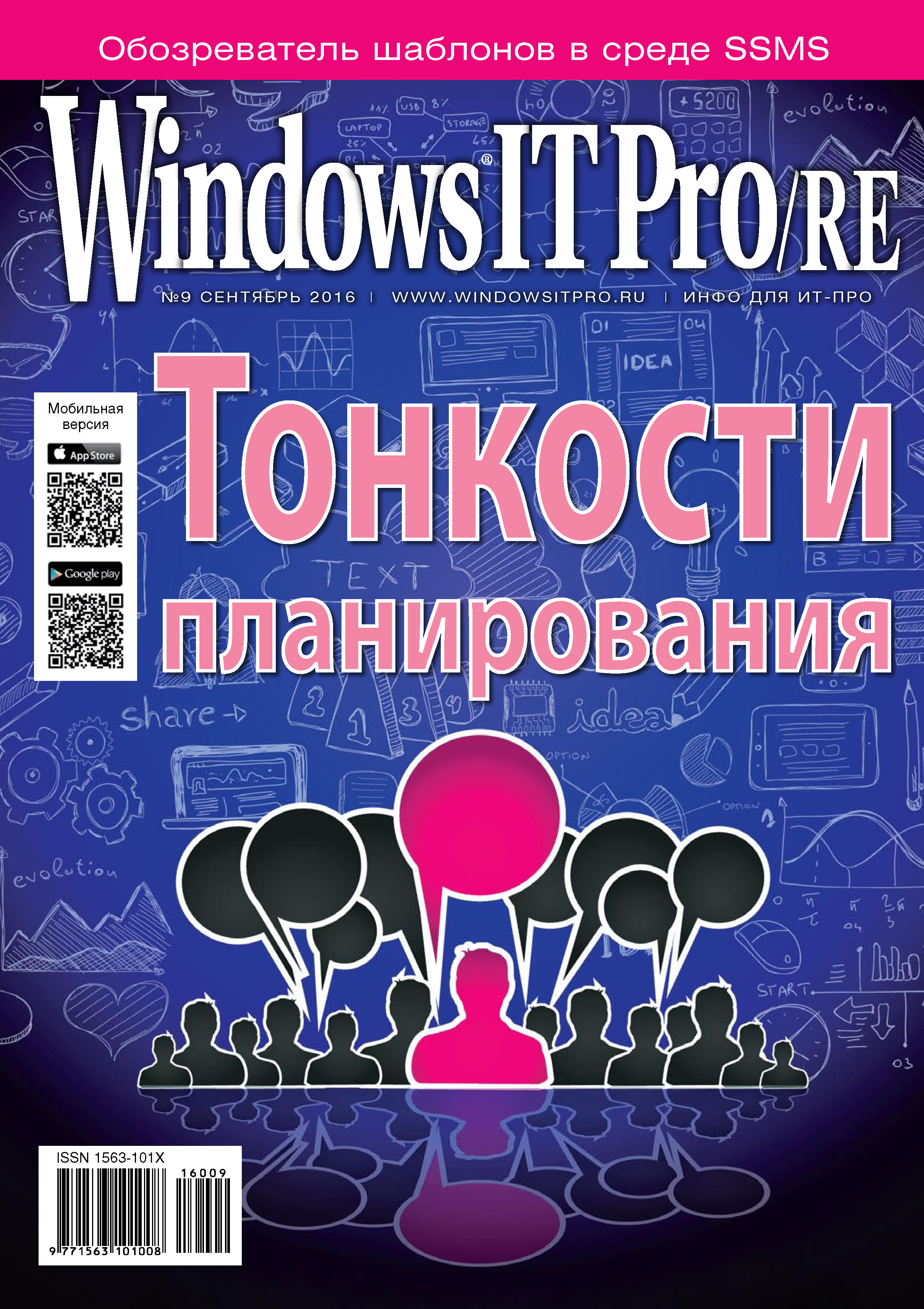 Открытые системы Windows IT Pro/RE №09/2016 david elfassy mastering microsoft exchange server 2013