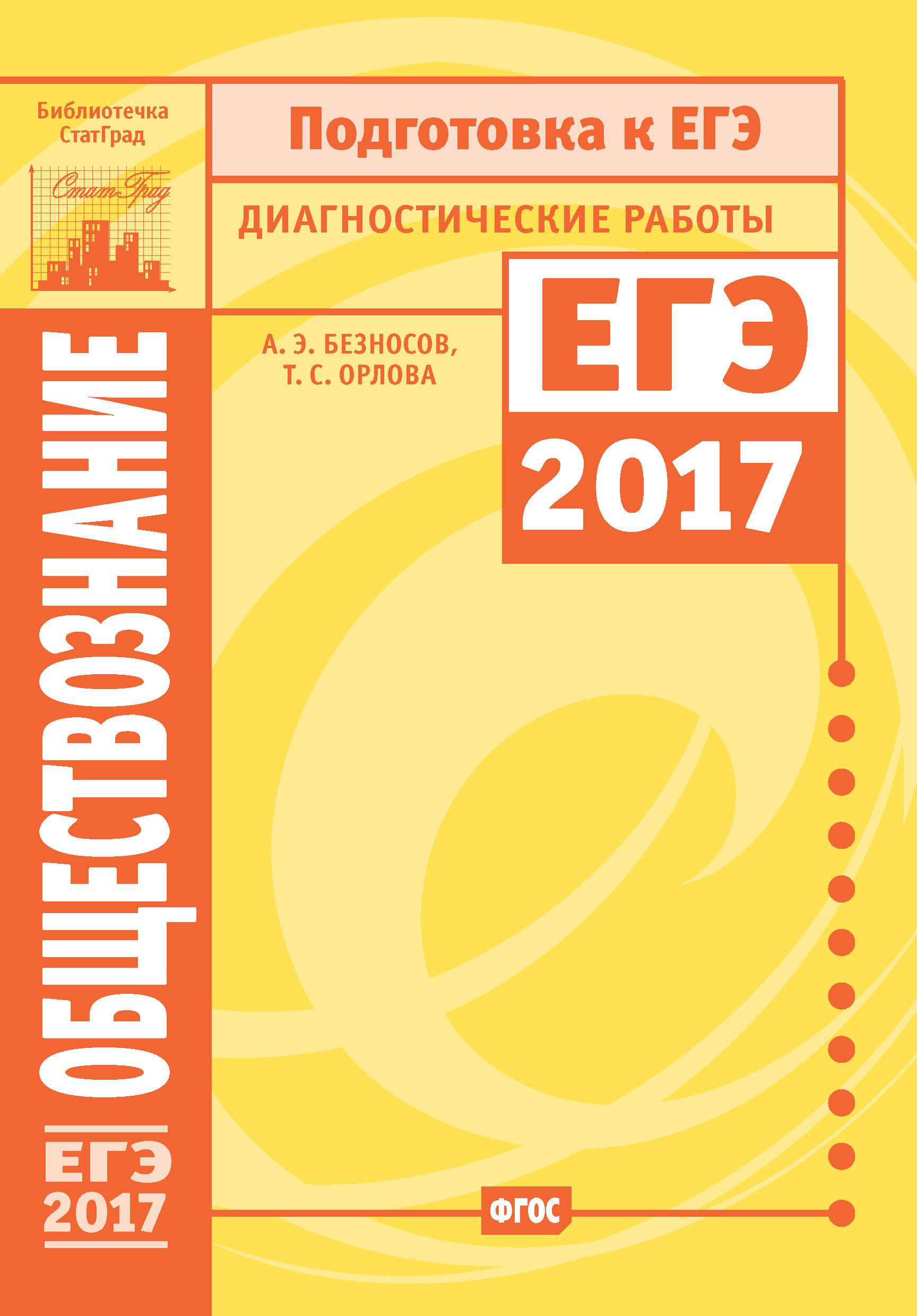 цена на А. Э. Безносов Обществознание. Подготовка к ЕГЭ в 2017 году. Диагностические работы