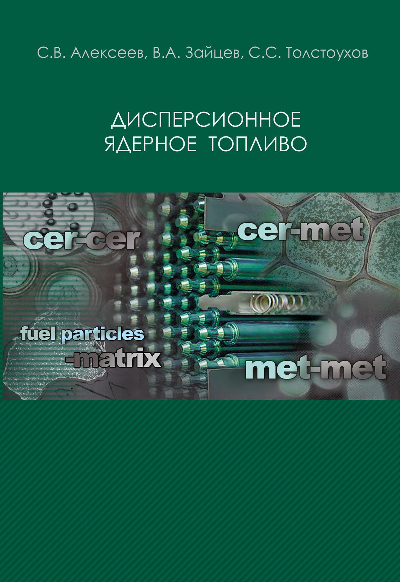 С. В. Алексеев Дисперсионное ядерное топливо
