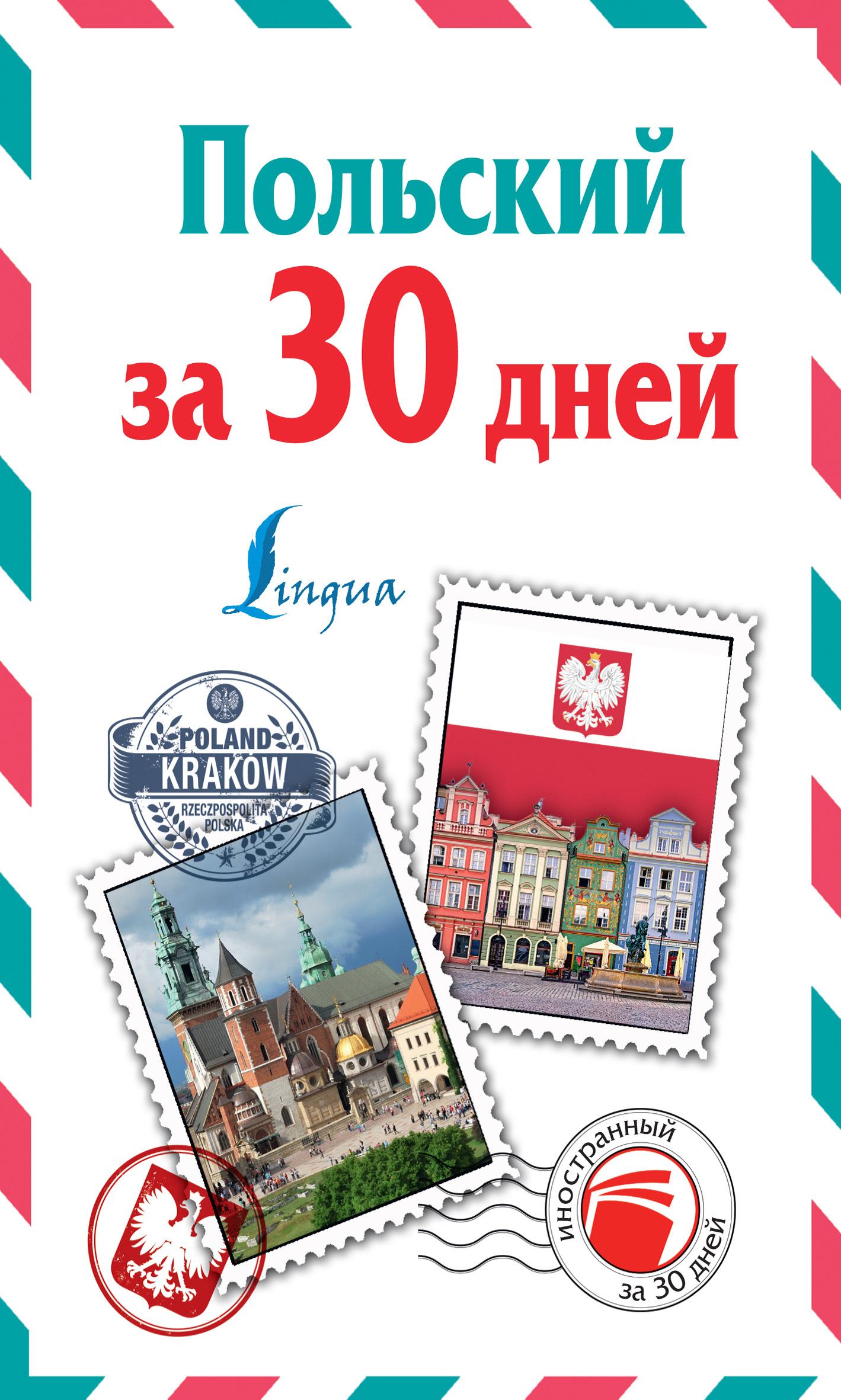 Отсутствует Польский за 30 дней стоимость