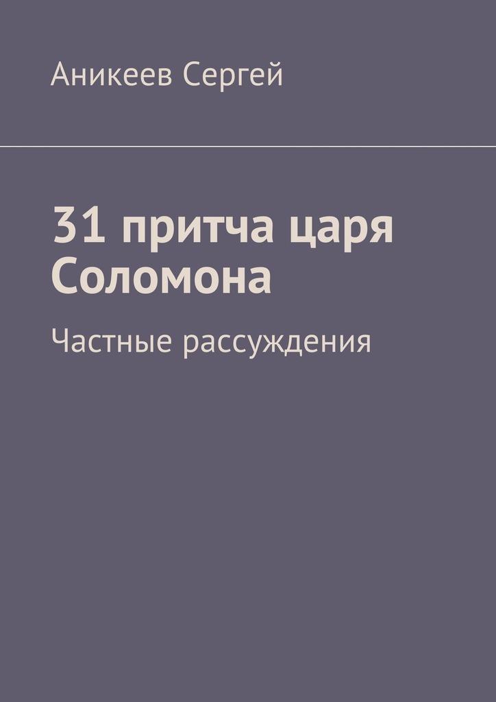 Аникеев Сергей 31притча царя Соломона. Частные рассуждения аникеев в мера