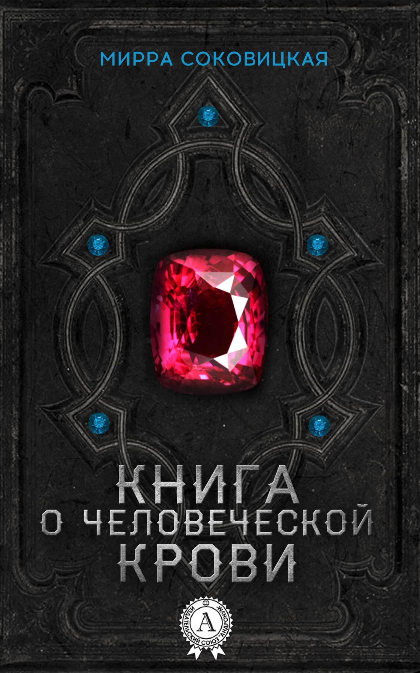 Мирра Соковицкая Книга о человеческой крови коллектив авторов урок литературы о призраках о вампирах и о прочей нечисти