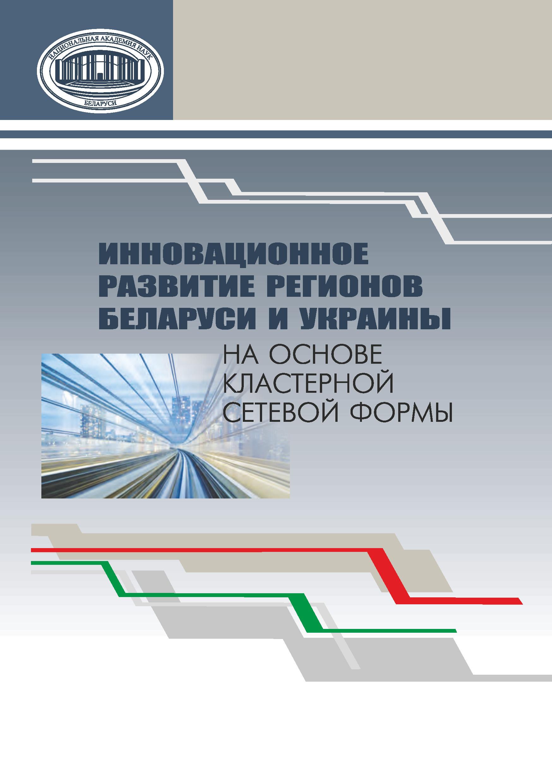 Коллектив авторов Инновационное развитие регионов Беларуси и Украины на основе кластерной сетевой формы линза для маски giro manifest белый