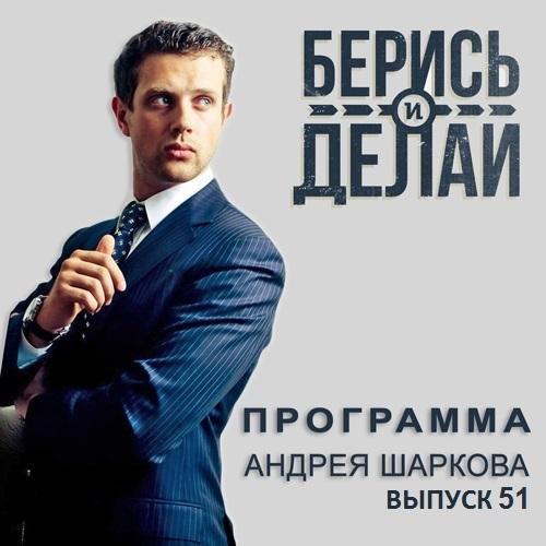 все цены на Андрей Шарков Юрий Лифшиц в гостях у «Берись и делай» онлайн