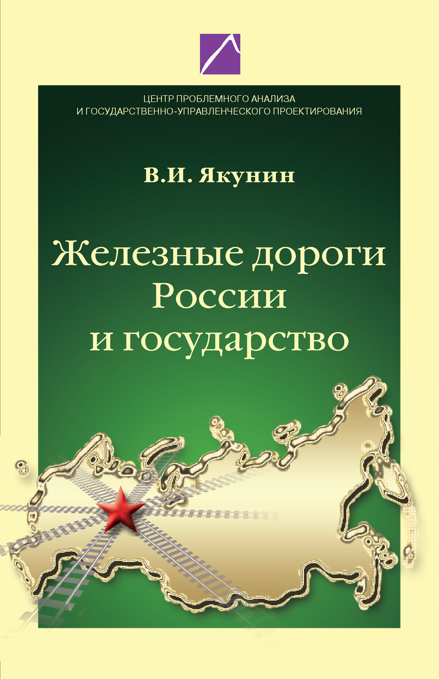 В. И. Якунин Железные дороги России и государство в и якунин железные дороги россии и государство