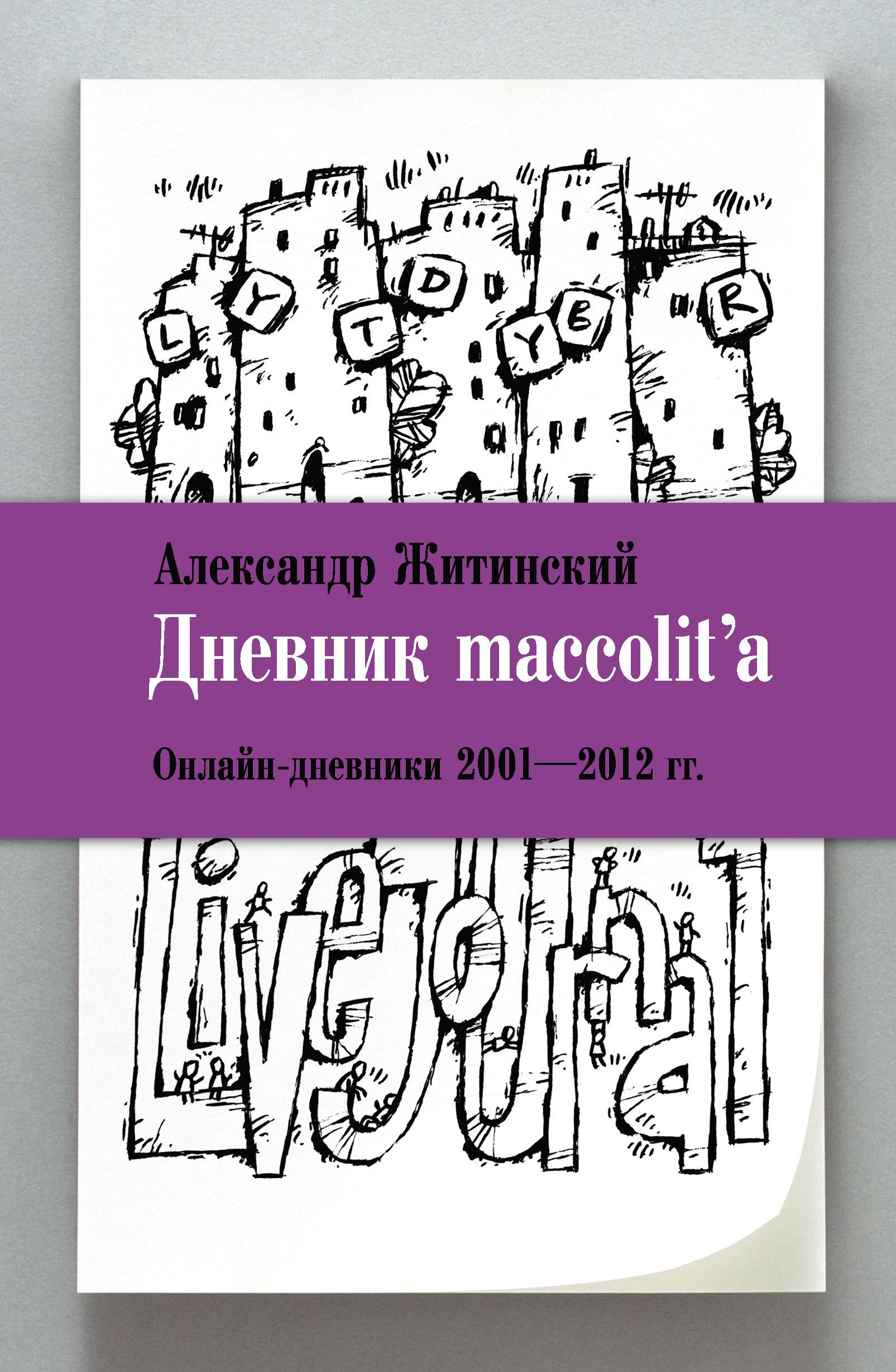 dnevnik maccolita onlayn dnevniki 20012012 gg
